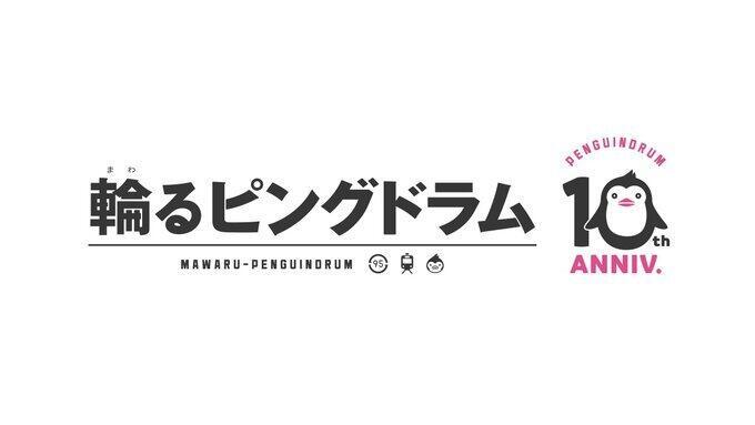 「輪るピングドラム」10周年アニバーサリーロゴ(c)イクニチャウダー/ピングループ (c)2021 イクニチャウダー/ピングローブユニオン