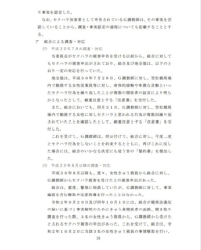 第三者委員会の報告書の該当部分(2)