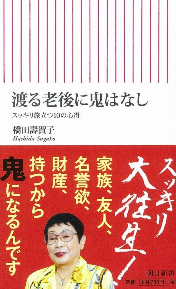 橋田さんの名シナリオ「誕生の秘密」 実人生の体験、巧みに生かす
