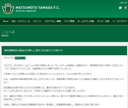 松本山雅FC「賞味期限切れ飲料」の景品を謝罪 2年前にもポテトチップで類似事例