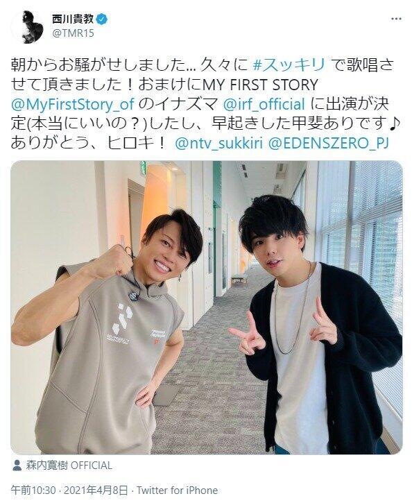 番組出演を報告する西川さんのツイート