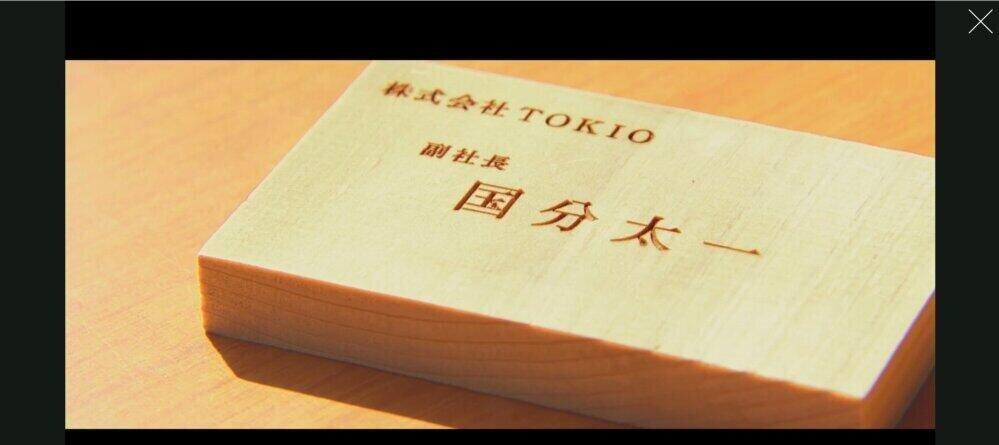 株式会社TOKIOサイトの動画より、国分さんの「厚い」名刺