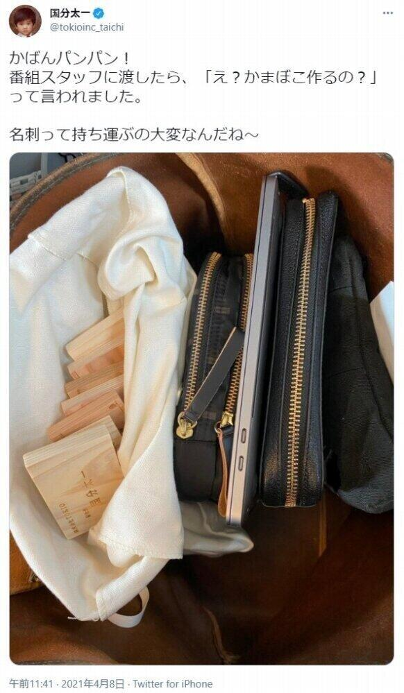 分厚い名刺でかばんはいっぱいに