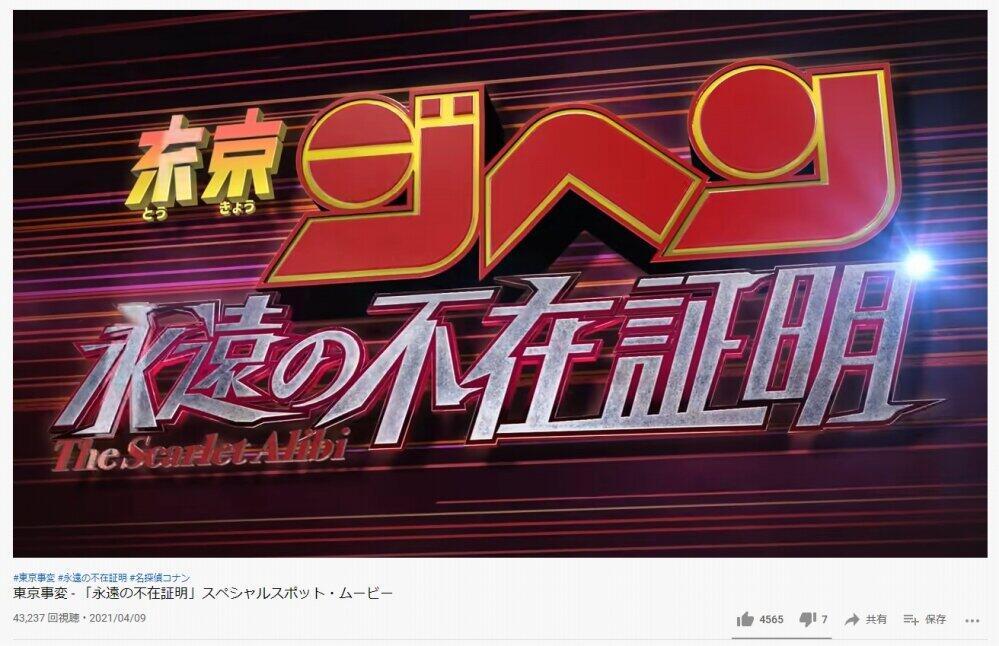 東京事変×「名探偵コナン 緋色の弾丸」コラボMV、カッコいいんだけど... まさかの配役に「耐えられんかったwwww」