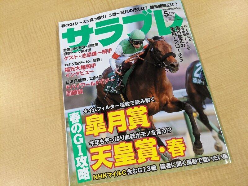 競馬雑誌『サラブレ』が休刊へ...スマホ版は継続予定 「ウマ娘」特集が反響集めた矢先