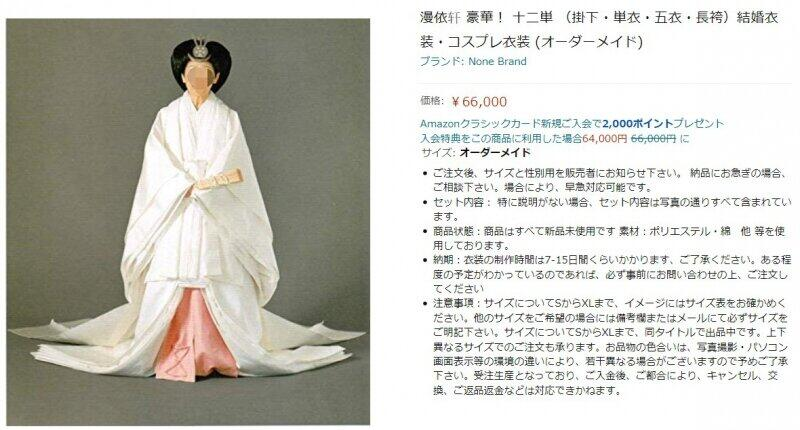 上皇后陛下の顔に「モザイク加工」 アマゾン商品ページに写真掲載、宮内庁「適切に対応する」