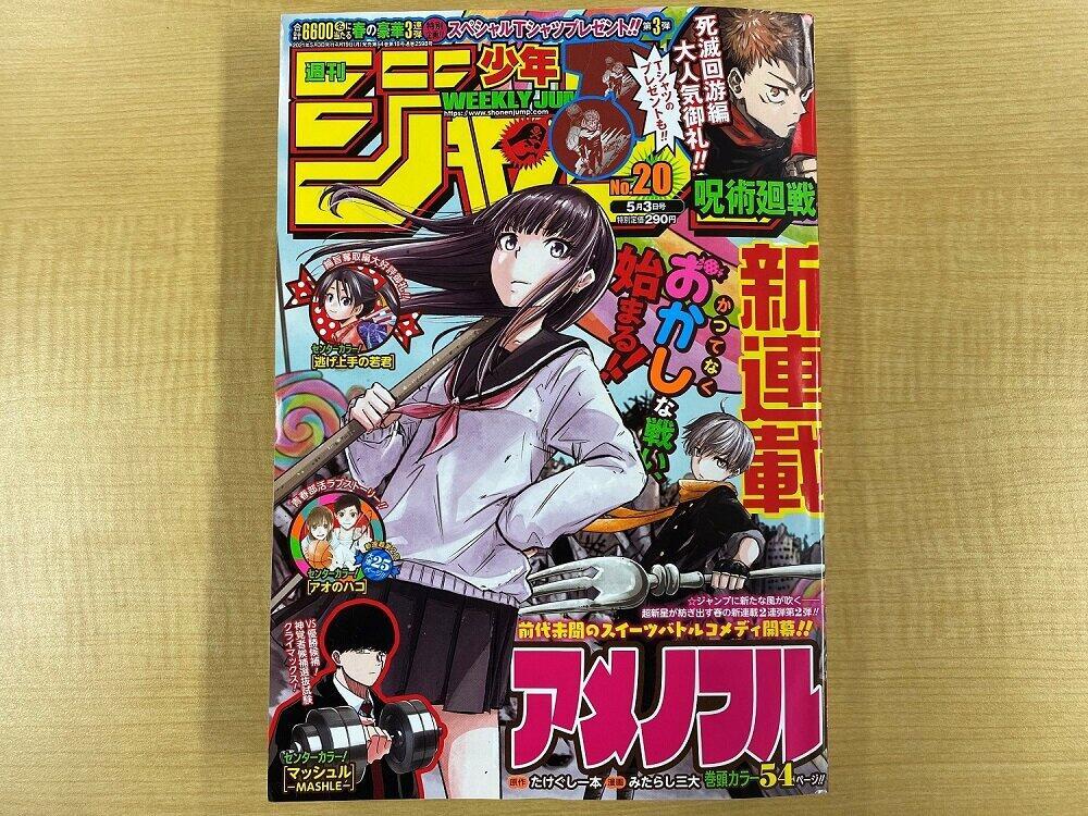 「週刊少年ジャンプ」5月3日号(4月19日発売)表紙
