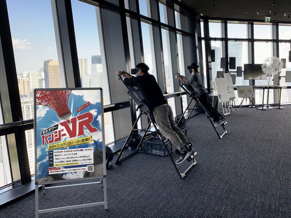 東京タワーでバンジージャンプできる?! VR体験開催、「本物さながらのバーチャル風景」再現