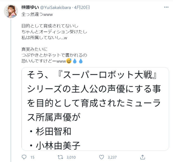誤情報を否定する榊原ゆいさんのツイート