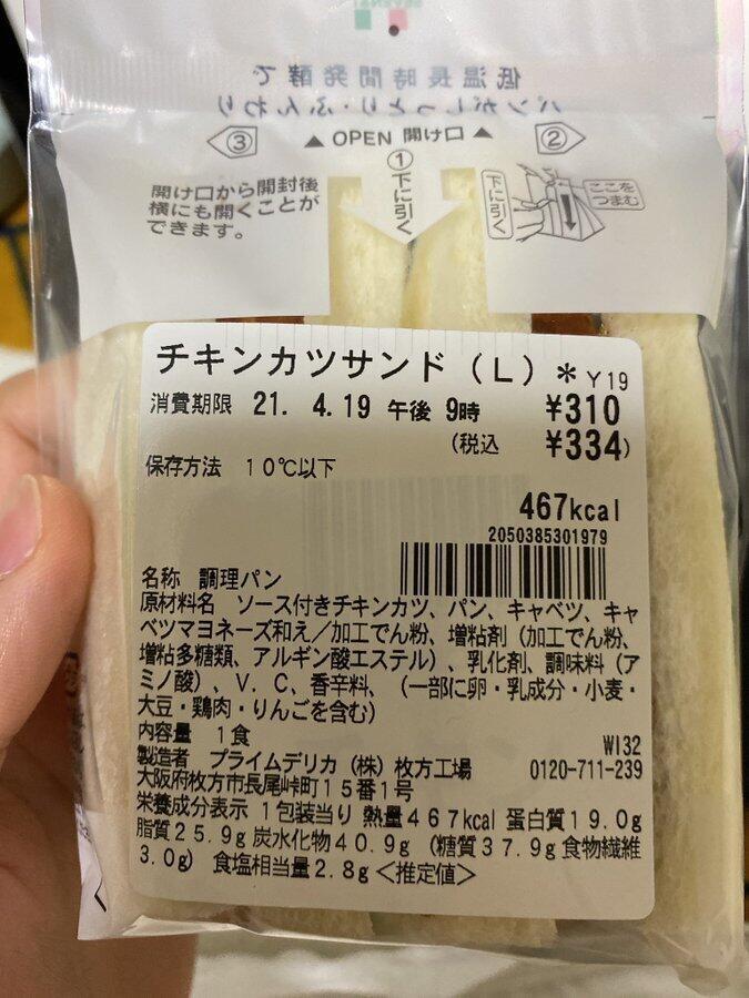 佐藤輝明の「310」に消費税がかかると... まさかの数字出現で「なんでや!阪神関係ないやろ!」