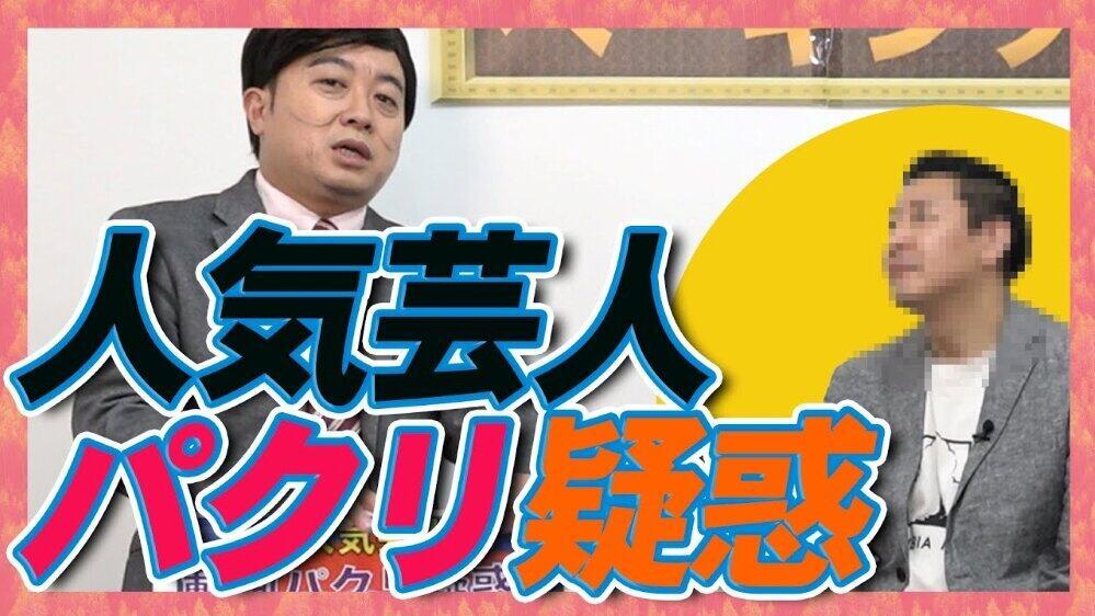 チョコプラ長田が「悪い顔選手権」のパクリ疑惑に言及(画像は動画より)