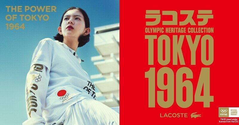 2020じゃない!? 1964東京オリンピックの公式ライセンスコレクションをラコステが発売