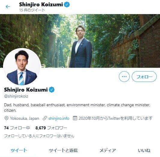 小泉進次郎氏のツイッターから