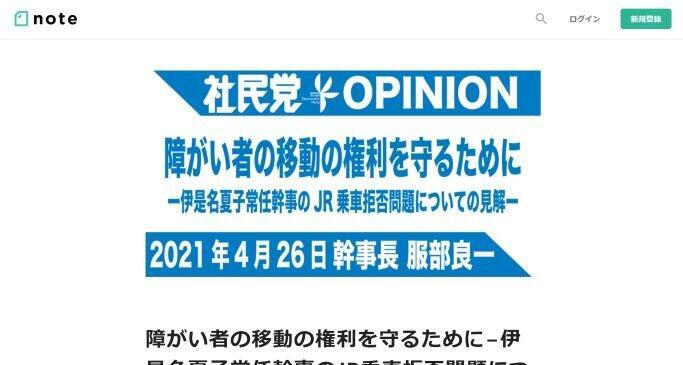 社民党がJRに「謝罪要求」声明、伊是名夏子さん「車イス乗車拒否」で 広報に見解を聞いた