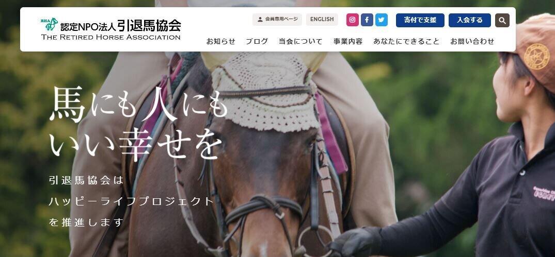 引退馬協会は事前の連絡や競走馬のふるさと案内所(北海道新ひだか町)での確認を呼び掛けている(公式サイトより)
