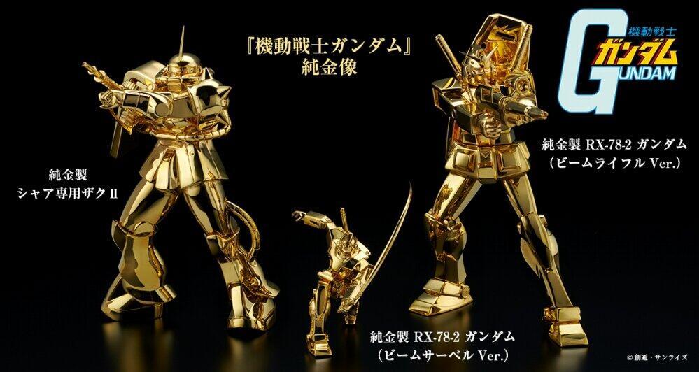 『機動戦士ガンダム』の純金像