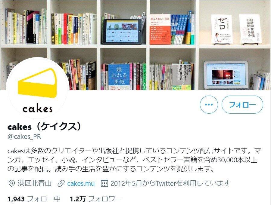 14歳相談への回答が「炎上」 幡野広志氏コラム削除騒動、cakesがコメント「方針が決まり次第お知らせ」