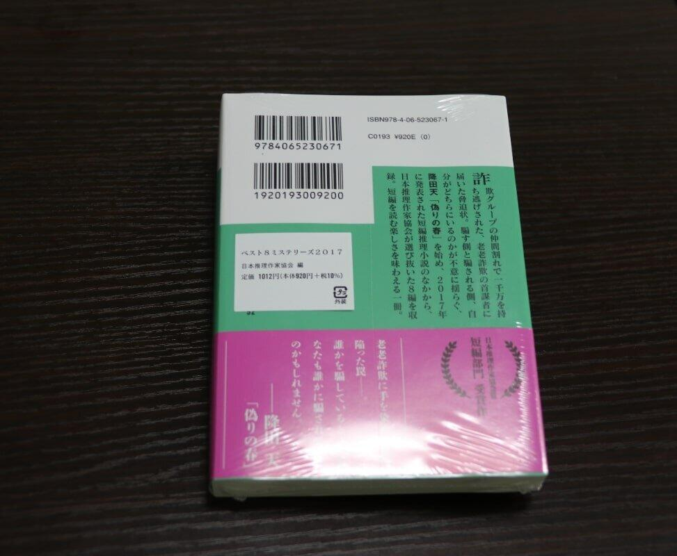 講談社文庫にはカバーがつき、写真中段の白ステッカーで総額表示がなされるようになった