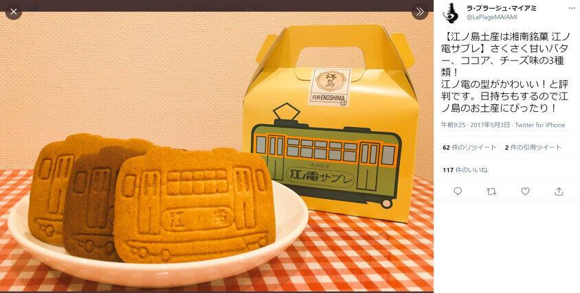 「江ノ電サブレがないなんて」 神奈川・藤沢の老舗洋菓子店が突然閉店、惜しむ声広がる