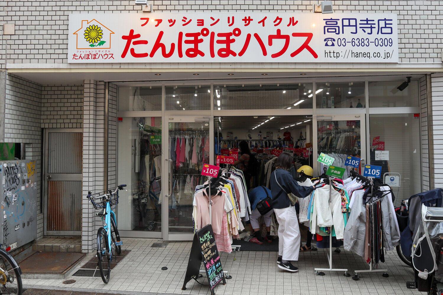たんぽぽハウス高円寺店の外観