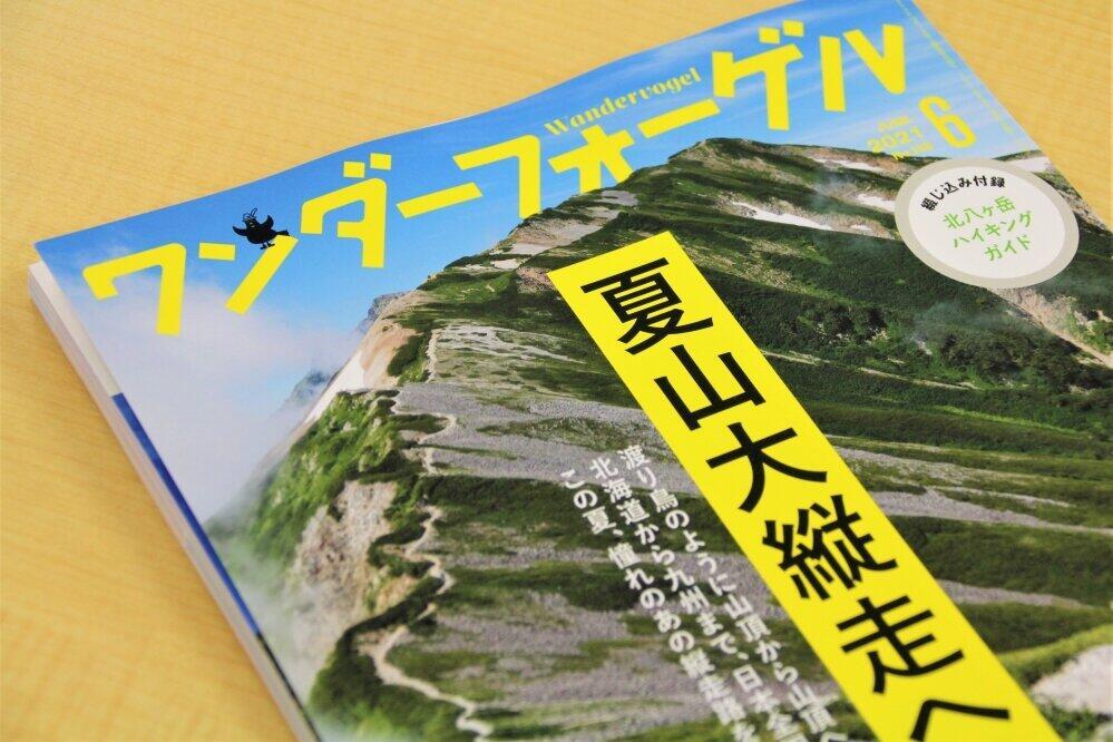 登山誌『ワンダーフォーゲル』が休刊 独自特集で存在感...「ショック」「大好きでした」と惜しむ声