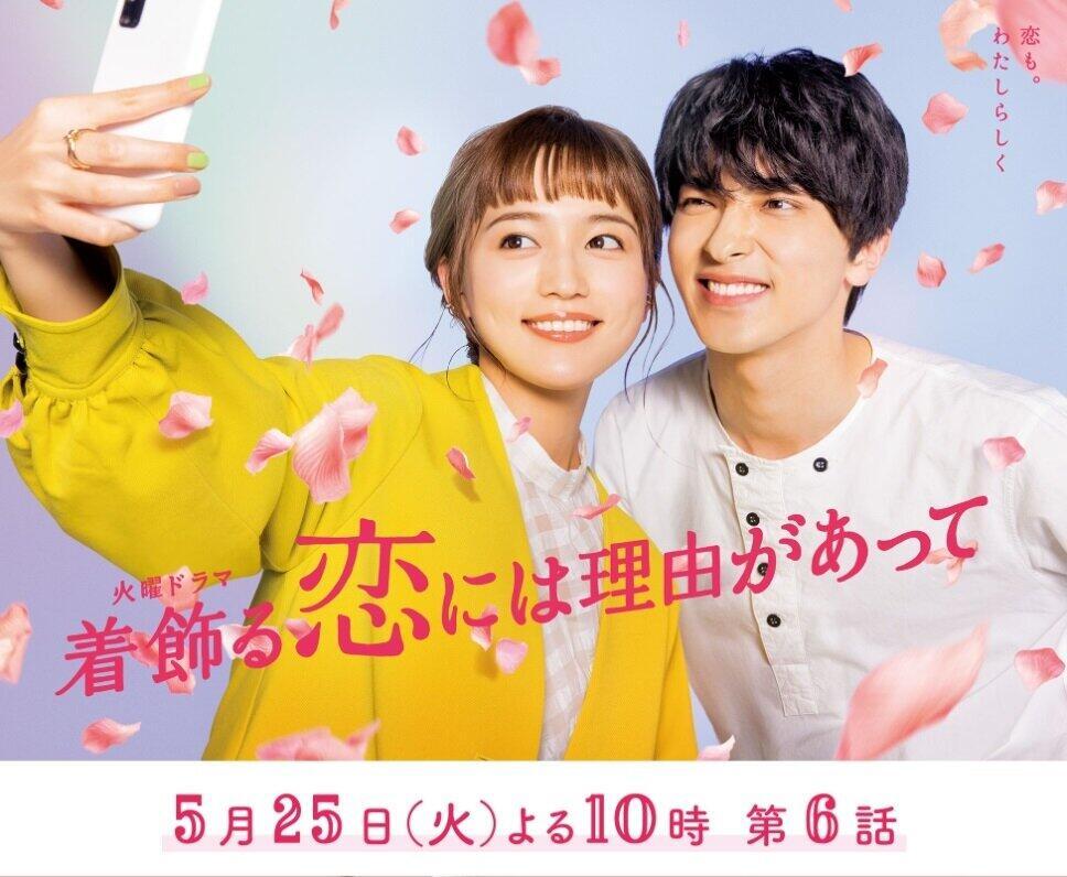 「着飾る恋」ラスト10分が見逃せない理由 横浜流星「キュン無双」に視聴者釘付け
