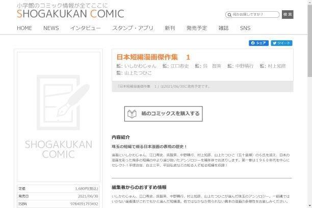 小学館「日本短編漫画傑作集」から「少女漫画」除外 異論相次ぐ...広報「女性差別や多様性否定の意図全くない」