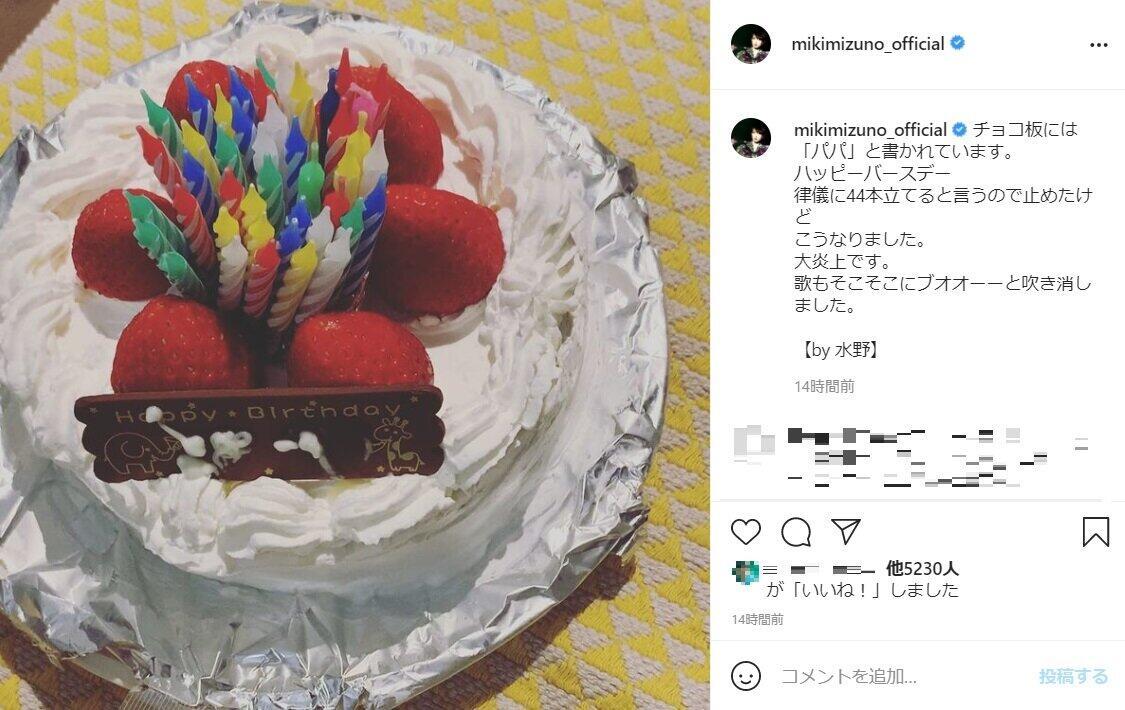 「母ちゃんバケツーーッ!」 水野美紀の夫・唐橋充、「大炎上」した誕生日ケーキに大慌て