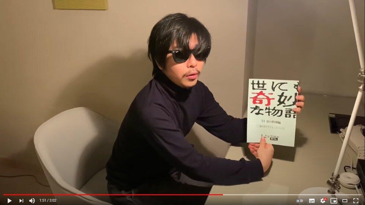 ゲーム実況もこう、まさかの俳優デビューへ 「世にも奇妙な物語」台本片手に「これからはダンディな男」