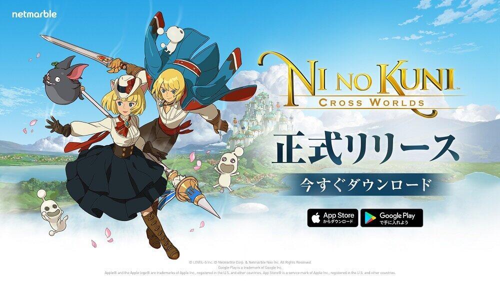久石譲が楽曲担当、話題のゲーム「二ノ国:Cross Worlds」が物議 個人情報収集に不可解項目、運営会社「誤解招いた」と謝罪