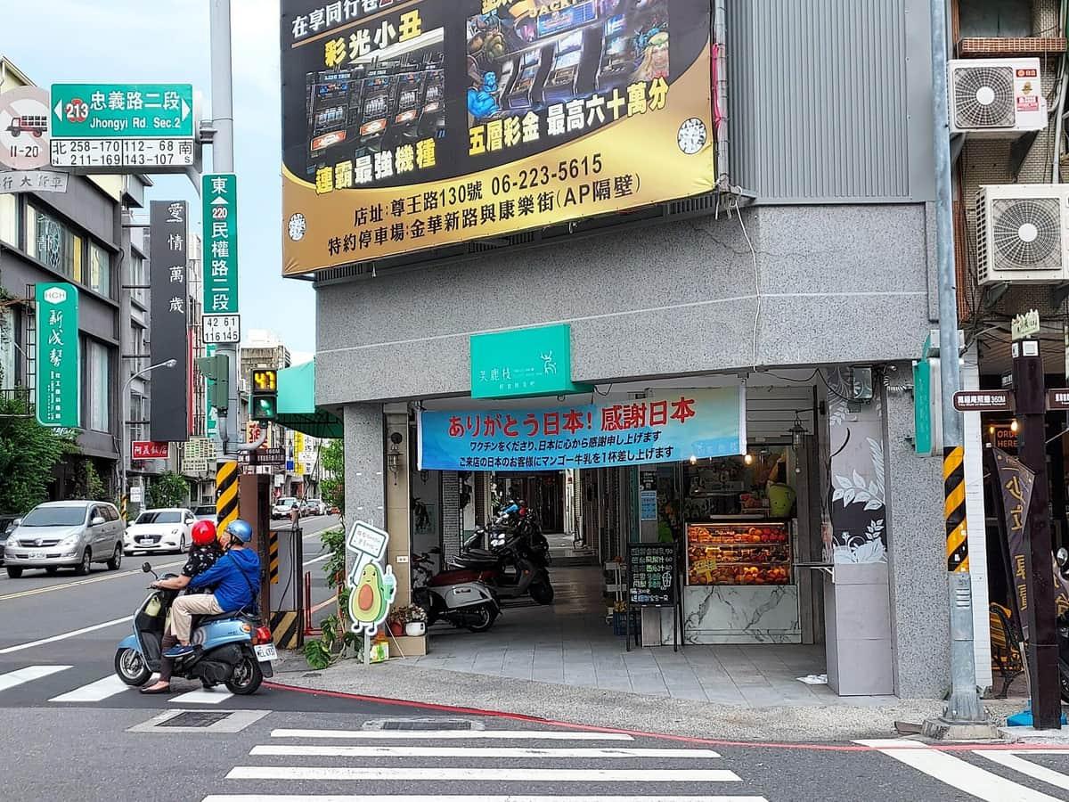 台湾の街中に「ありがとう日本!感謝日本!」 ジュース店が横断幕を掲出、日本で反響