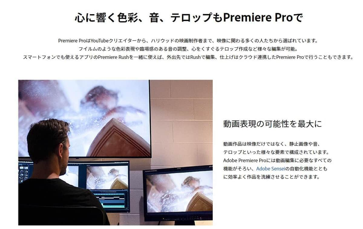 Premiere Pro公式サイトより
