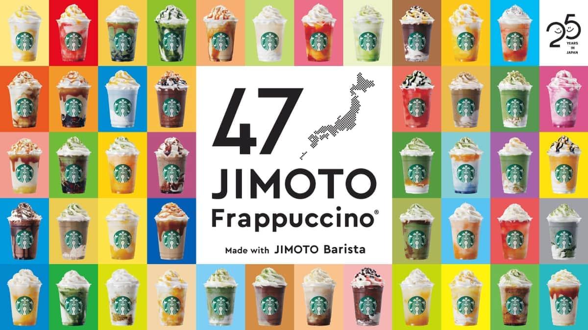スターバックス「47JIMOTOフラペチーノ」に首をかしげる人たち(ニュースリリースより)