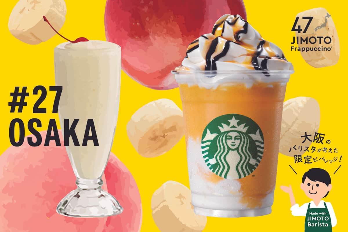 ランキング5位の「大阪 めっちゃ くだもんクリーム フラペチーノ」(スターバックスニュースリリースより)
