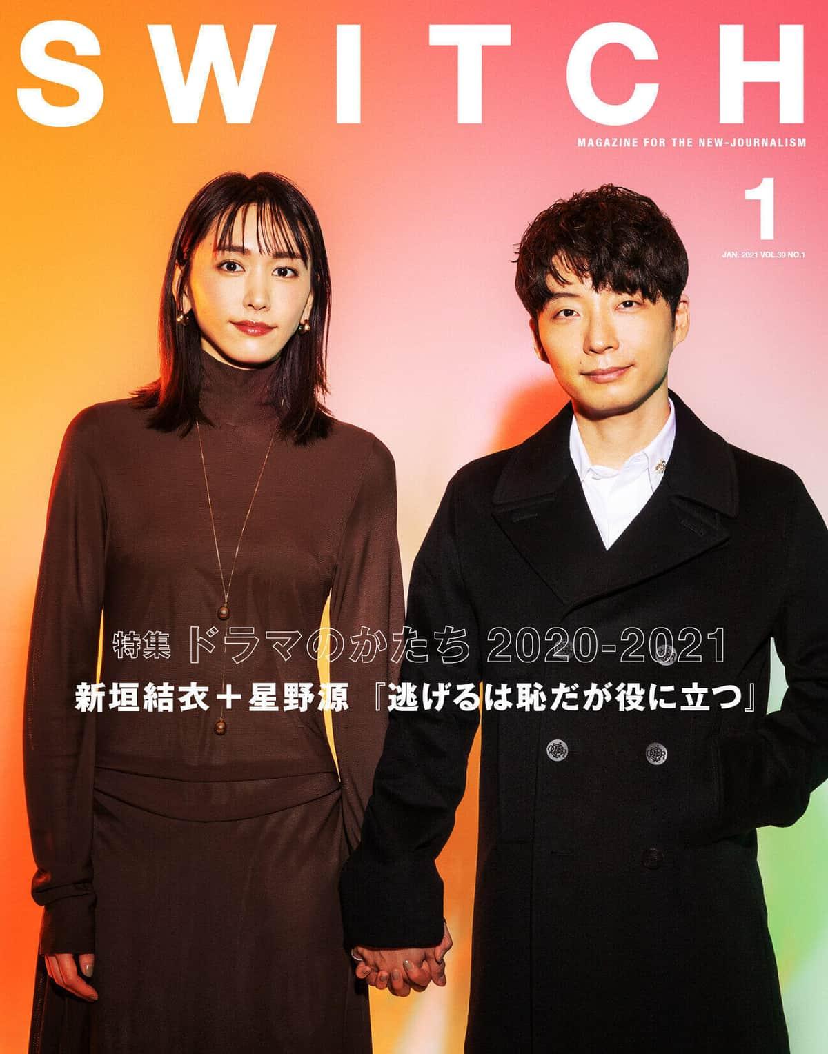 雑誌「SWITCH Vol.39 No.1 特集 ドラマのかたち」の表紙