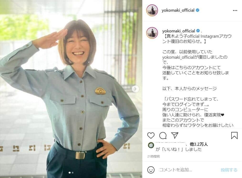 真木よう子インスタが「タイムカプセル」状態 復旧報告の直前が5年半前、どんな投稿していた?