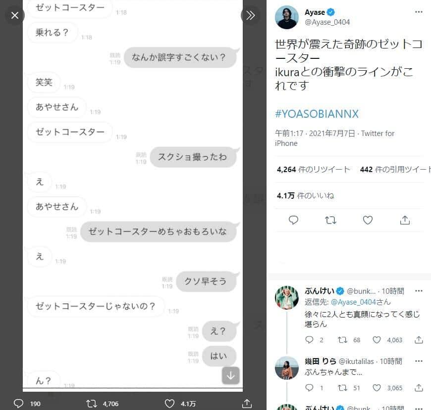 Ayaseさんのツイッター(@Ayase_0404)より