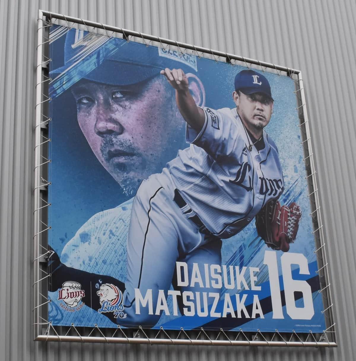 松坂大輔のプロ初登板「165キロ出てた」 対戦の片岡篤史氏が振り返った「怪物ぶり」