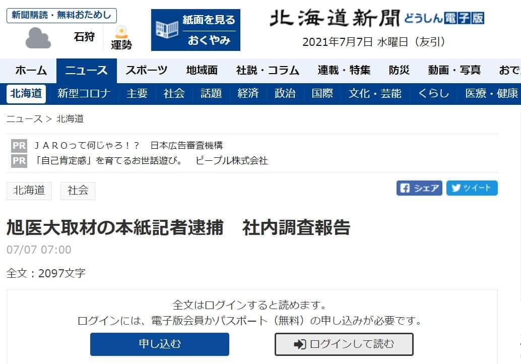 記者逮捕の調査報告「会員限定」に 北海道新聞の対応に疑問相次ぐも...同紙は反論「指摘は当たらない」