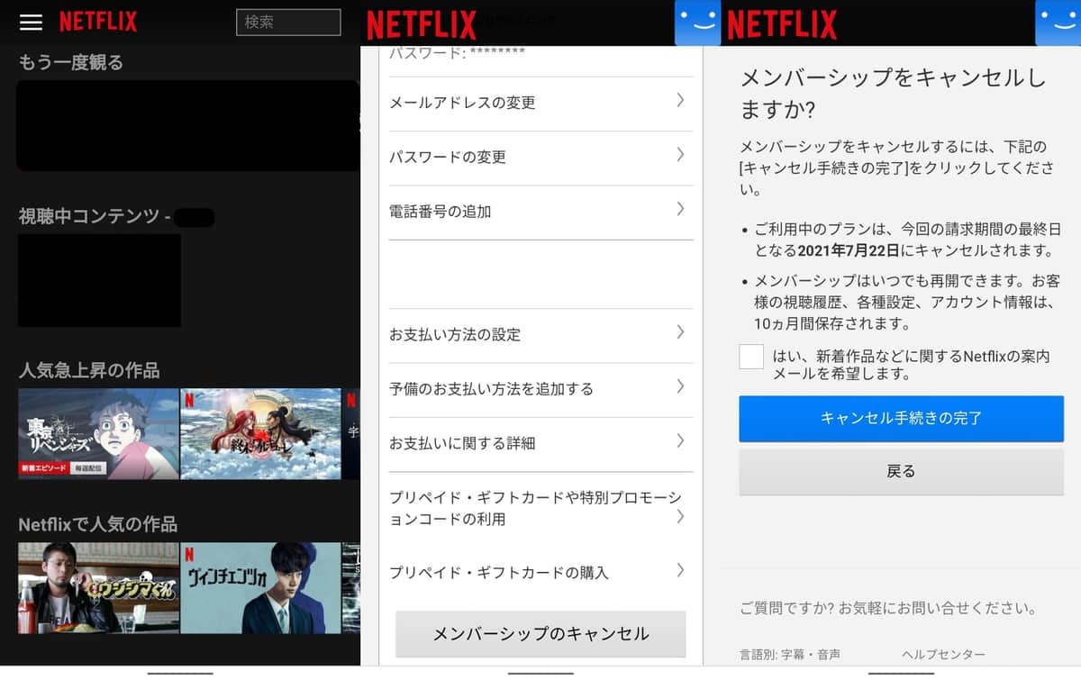 Netflixの退会フロー