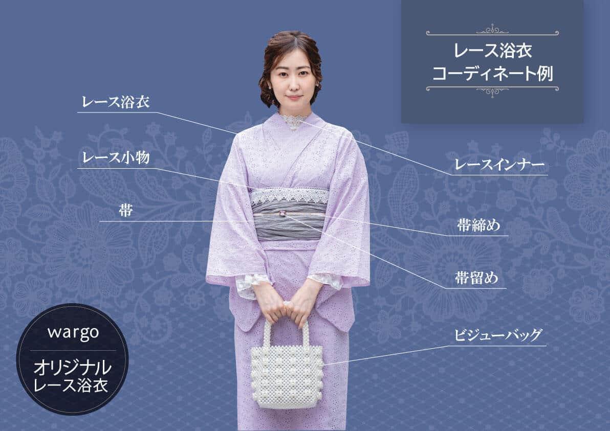 「きものレンタルwargo」のレース浴衣