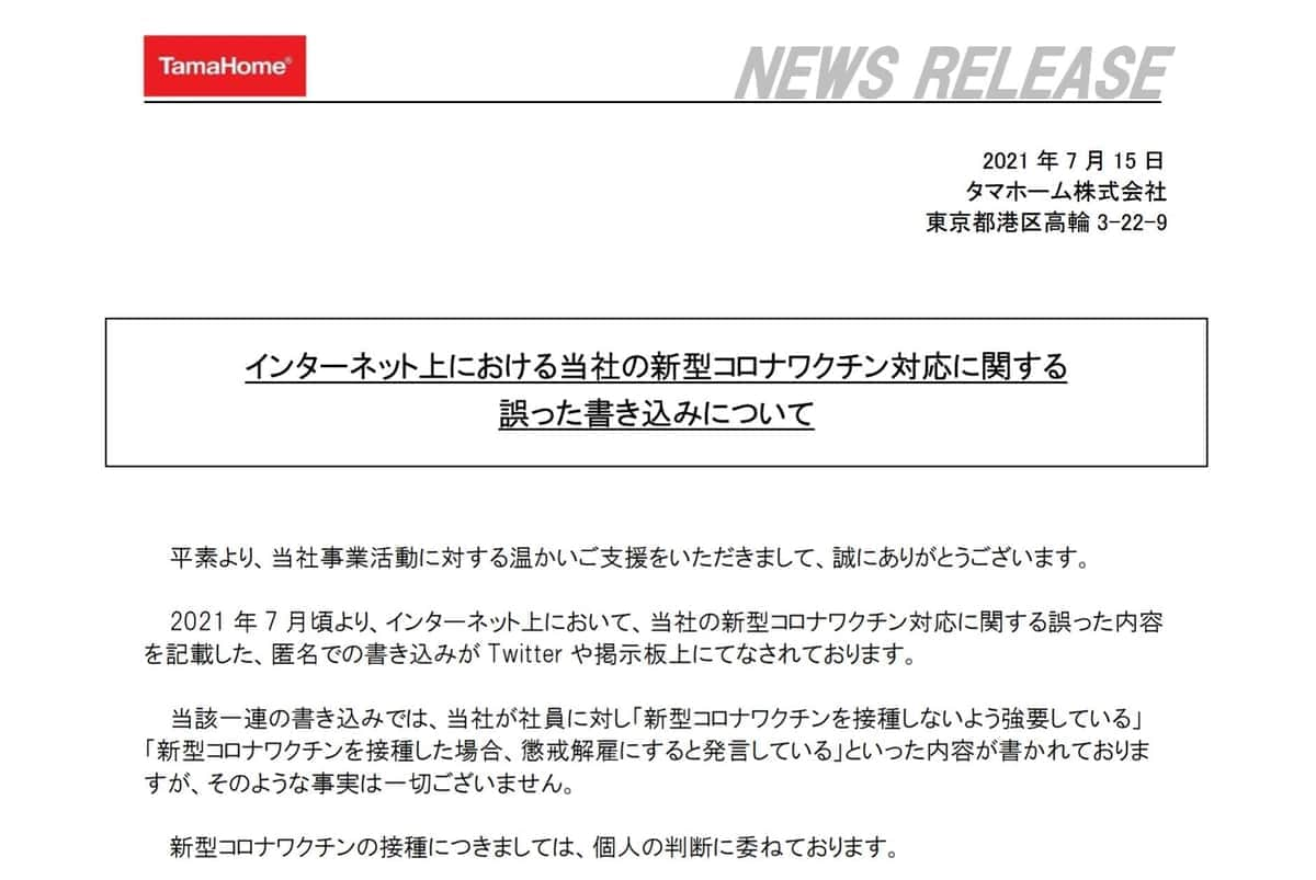 タマホームは、ネット上の書き込みを否定