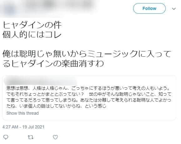 前山田さんが指摘したツイート(現在は削除済み、編集部で一部加工)