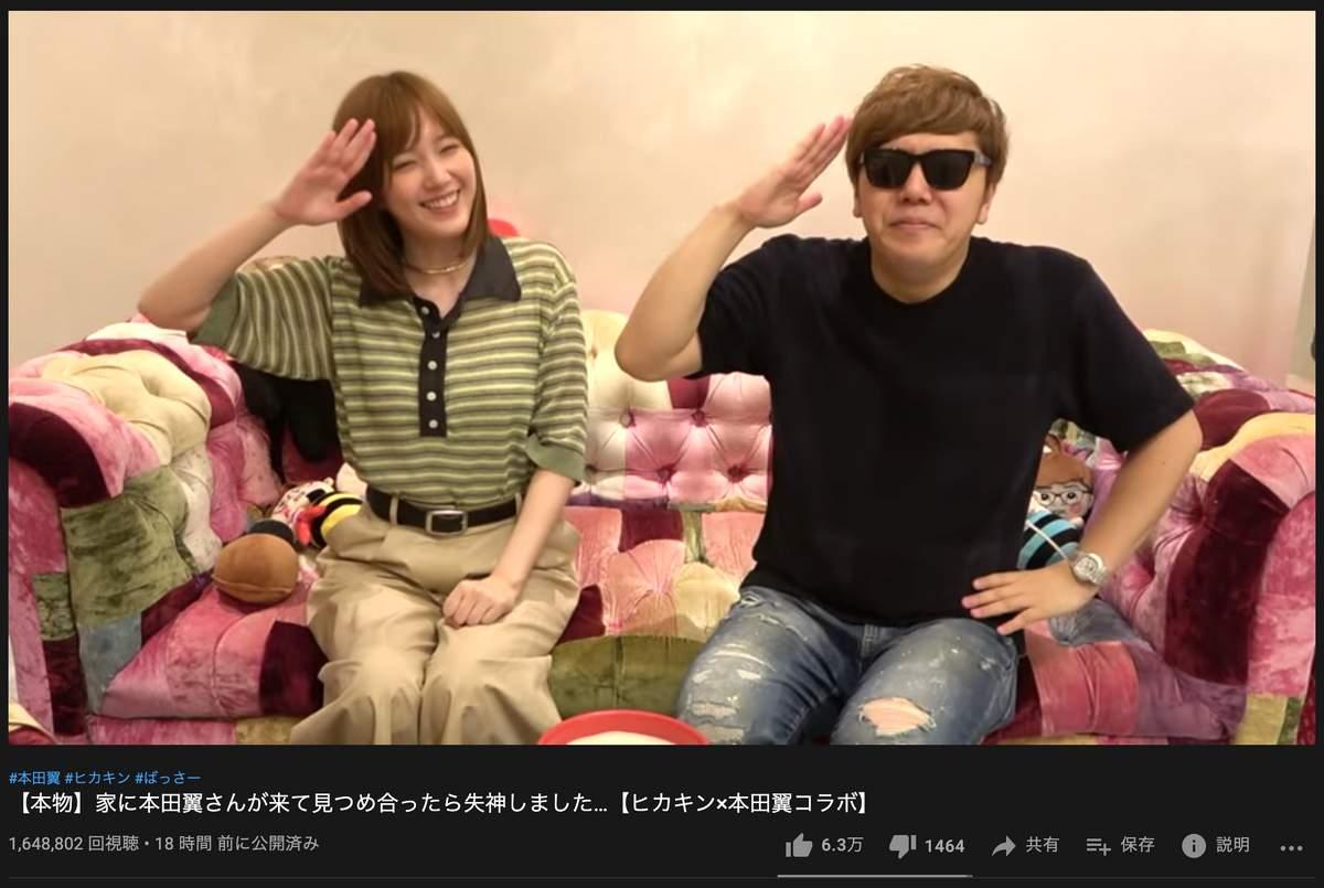 ヒカキン、本田翼との密着握手で「失神」 コラボ動画で大はしゃぎ「浮かれてるのが伝わってくる」