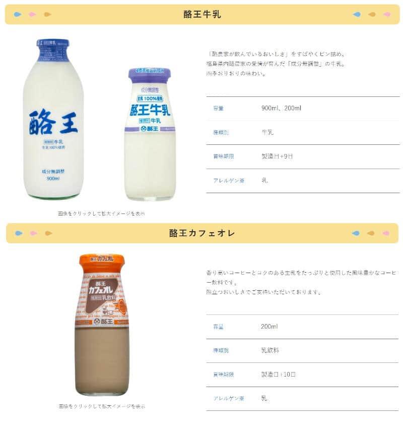 酪王乳業「ビン牛乳」製造終了へ 設備老朽化&販売減で苦渋の決断...今後は紙パックで販売