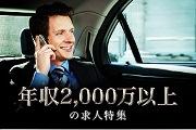 年収2000万円part1