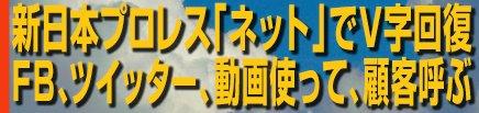 新日本プロレス「ネット重視」でV字回復 FBやツイッター、動画配信を駆使、新顧客呼び込む