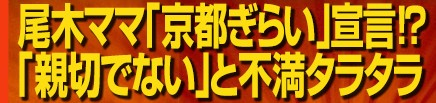 尾木ママも「京都ぎらい」宣言!? 「(人が)親切でない」と不満タラタラ