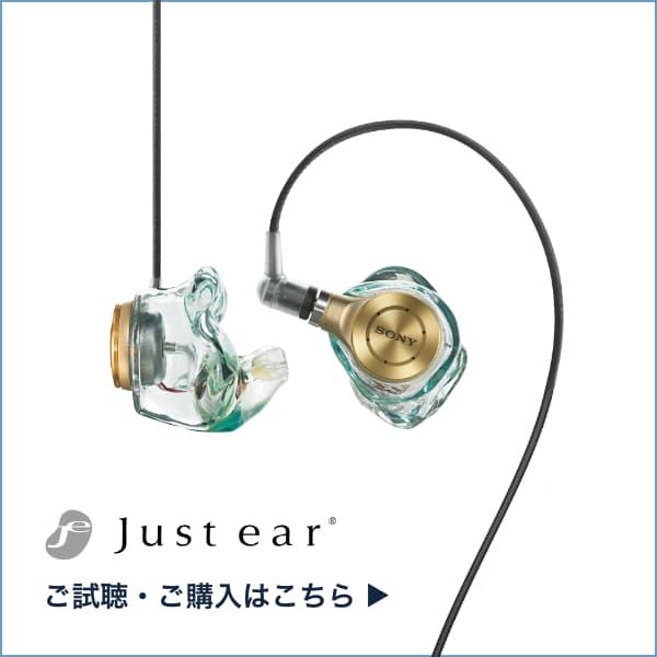 just ear のご視聴・ご購入はこちらから