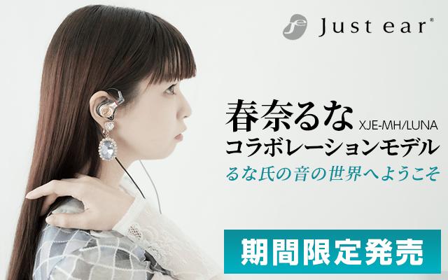春奈るなコラボレーションモデル XJE-MH/LUNA